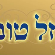 Mazal Tov, it's Tisha b'Av