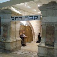 My Visit Yesterday to Rachel's Tomb
