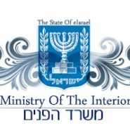 A Why-I-Love-Israel Moment at the Interior Ministry