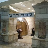My Visit Yesterday to Rachel's Tomb