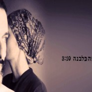 Children: A Father's Answered Prayer by Evyatar Banai (3-Minute Music Video)