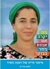Dafna Meir's Controversial New Biography
