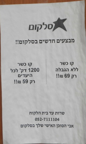 This ad for a kosher cellphone teaches us the importance of communication-- with our loved ones and Hashem.