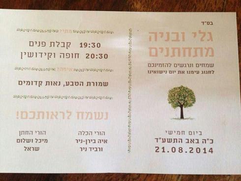 Their wedding invitation