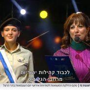 This Yom HaAtsmaut, Lori Palatnik Pays Tribute to Moms' Crucial Role During Pandemic