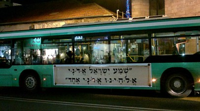 The Shema Yisrael Bus