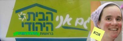 JewishMOM for Prime Minister