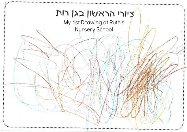 yaakov drawing 1