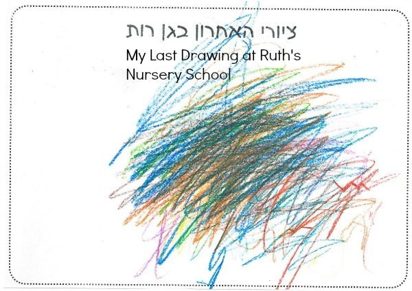 yaakov drawing 2