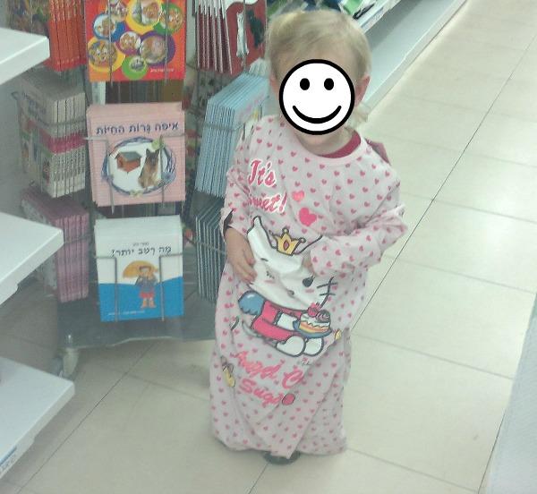 yaakov nightgown