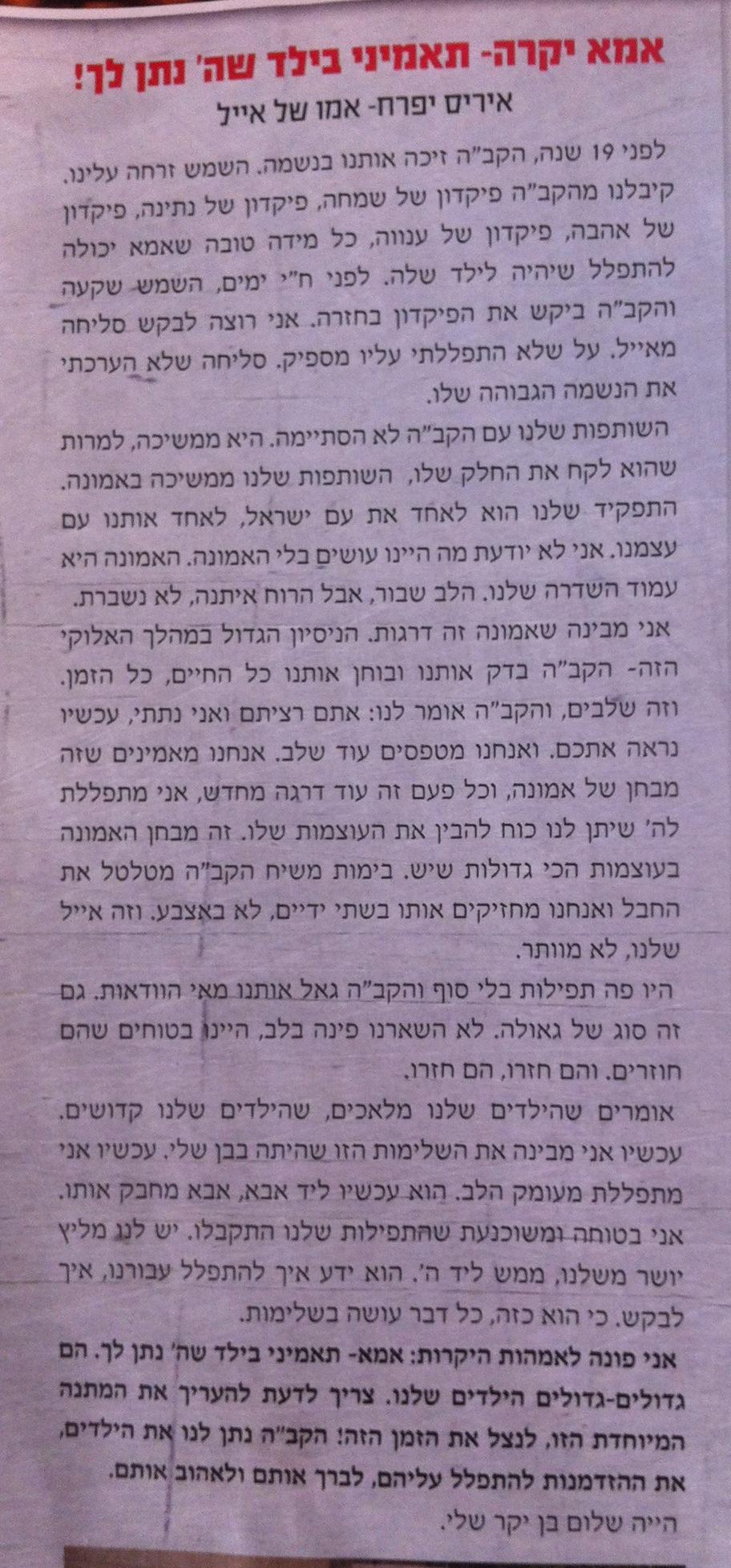 yifrach letter