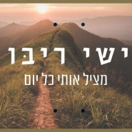 """A New Song I am Loving: """"Saves Me Every Day"""" by Yishai Rivo"""